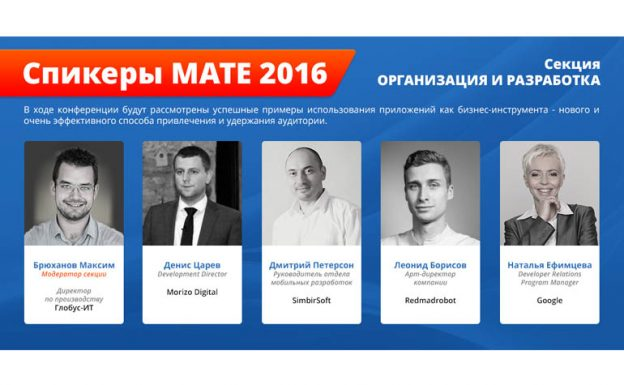 Конференция MATE 2016