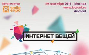 международная выставка и конференция «Интернет вещей» 2016