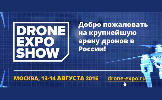 Drone Expo Show - фестиваль беспилотников в России