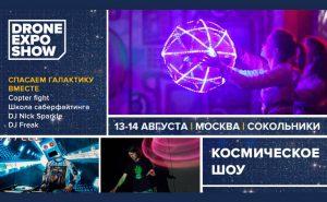 Космическое шоу на Drone Expo Show 2016