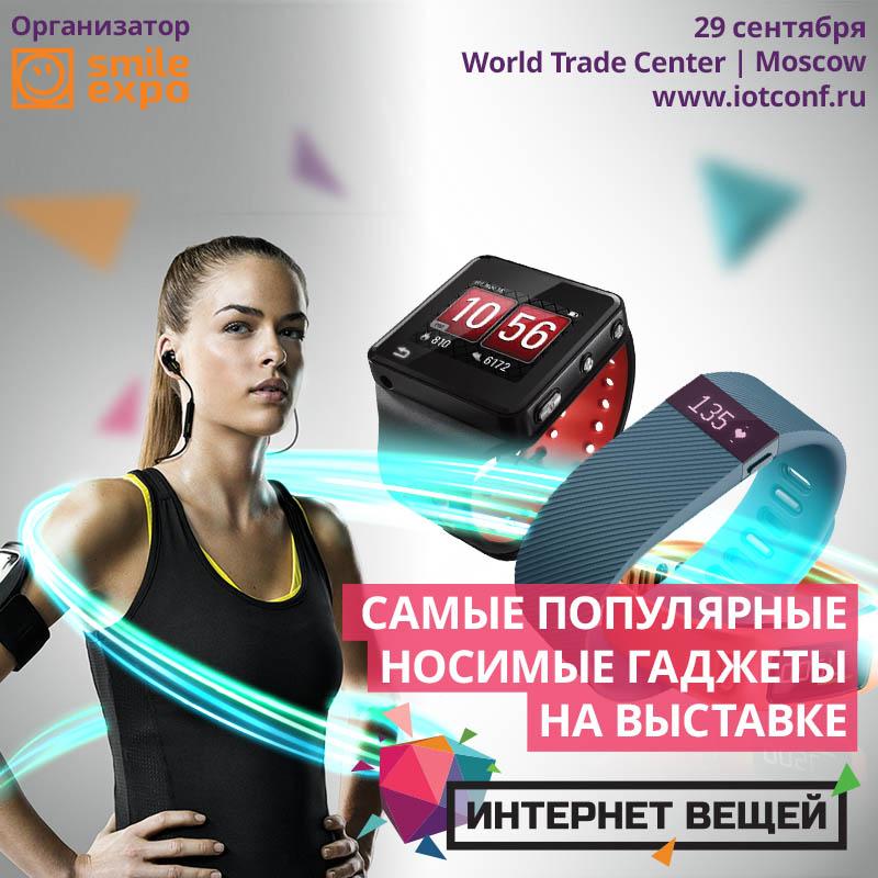 Тенденции развития wearable-технологий в России
