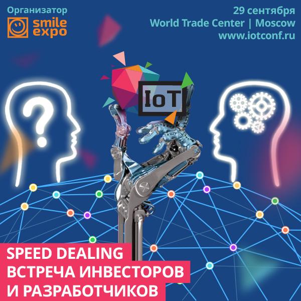 Встреча Speed Dealing на конференции «Интернет вещей»