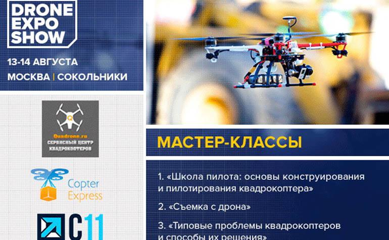 мастер-класс по управлению дронами