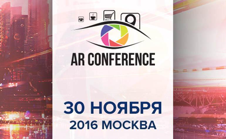 AR Conference - конференция по дополненной и виртуальной реальности