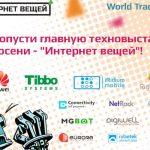 выставка «Интернет вещей»