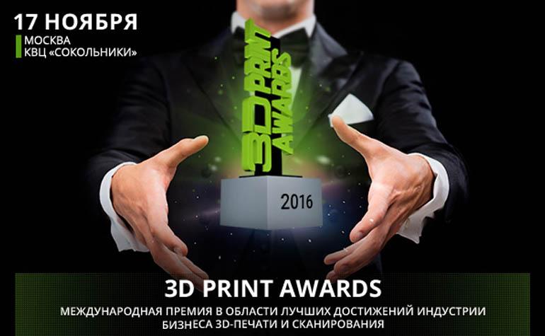 церемония награждения 3D Print Awards