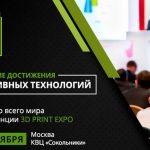 конференция 3D Print Expo 2016
