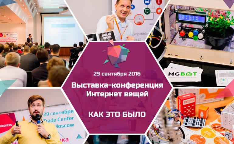 Итоги конференции «Интернет вещей»