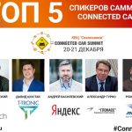 Топ-5 спикеров Connected Car Summit 2016