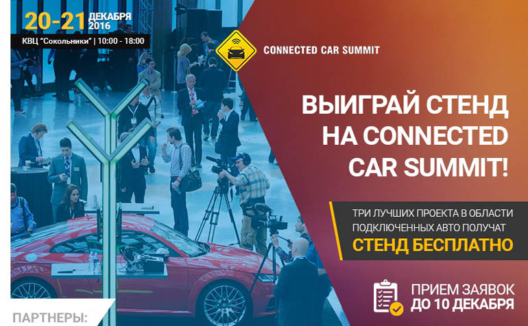 Конкурс на Connected Car Summit