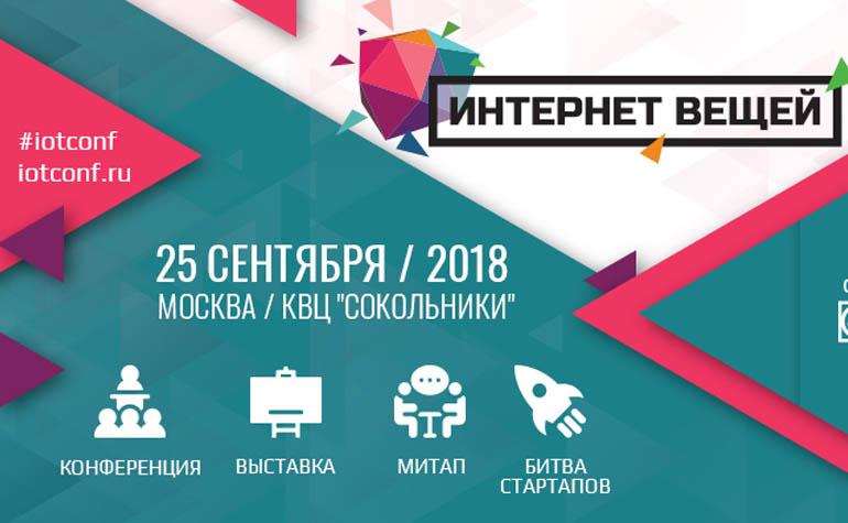 IoT-конференция