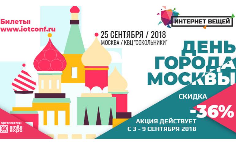 Конференцию «Интернет вещей» 2018