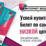 V международный форум «Интернет вещей»