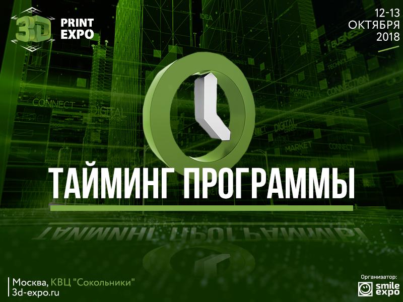 Программа активностей выставки 3D Print Expo