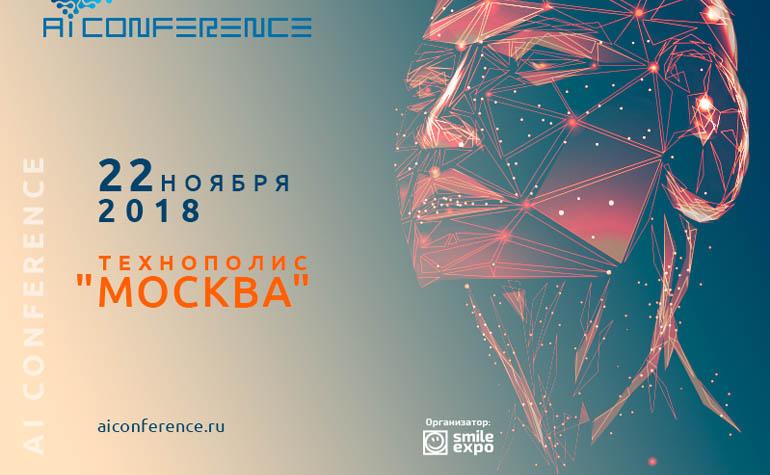 конференции AI Conference
