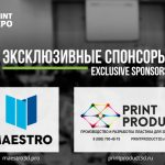 эксклюзивные спонсоры 3D Print Expo