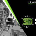 3D Print Expo 2019