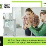 Выставка 3D Print Expo соберет лидеров индустрии 3D-печати и представителей госструктур
