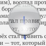 Набор и правка текста на iPad
