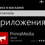 PrimaMedia новостное приложение для Windows Phone 8