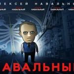«Пиратская партия» будет судиться за Навального