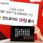 LG анонсировала гибрид Tab Book
