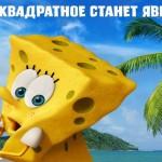 Трейлер фильма «Губка Боб в 3D»