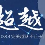 Новая версия утилиты TaiG 2.4.2
