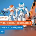 Мир сверхтехники и роботов откроют на Robotics Expo 2015 в Москве