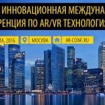 В Москве пройдет международная конференция по технологиям дополненной и виртуальной реальности – AR Conference 2016