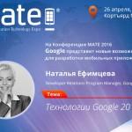 Новые возможности для разработки мобильных приложений от Google