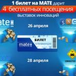 Акция на покупку билетов на конференцию МАТЕ 2016
