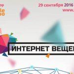 Ежегодная международная выставка и конференция «Интернет вещей»
