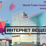 Выставка-конференция «Интернет вещей» – самое технологичное событие осени!