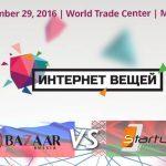 На выставке «Интернет вещей» состоится международная Битва стартапов