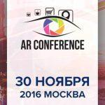AR Conference задаст новые тренды в российском маркетинге