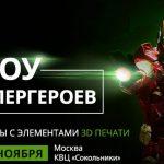 Такого ты ещё не видел – на 3D Print Expo 2016 пройдёт зрелищное «Шоу Супергероев»!