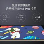 Xiaomi Mi Pad 3 – технические подробности