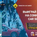 Есть проект? Покажи его на выставке Connected Car Summit бесплатно!