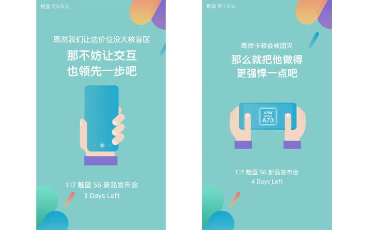 Новый смартфон Meizu M6S