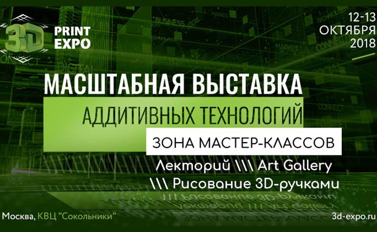 3D Print Expo 2018