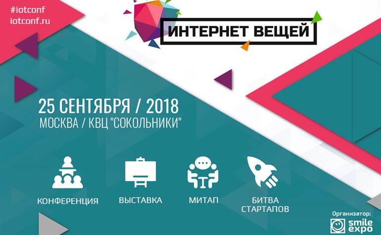 пятый международный форум «Интернет вещей»