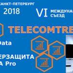 Объявлена регистрация на VI Международный Съезд TELECOMTREND