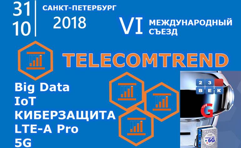 VI Международный Съезд TELECOMTREND