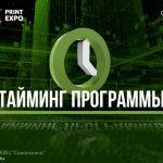 Программа активностей выставки 3D Print Expo: не пропустите ни одной!