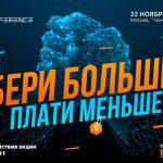 Внимание, акция! Стоимость билетов на AI Conference в Москве снизилась на 40%